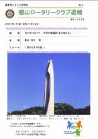 徳山ロータリークラブ 通算題2828回:表紙