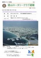 徳山ロータリークラブ 通算題2827回:表紙