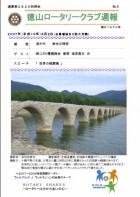 徳山ロータリークラブ 通算題2829回:表紙