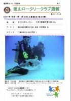 徳山ロータリークラブ 通算題2831回:表紙