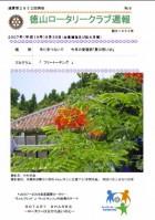 徳山ロータリークラブ 通算題2832回:表紙