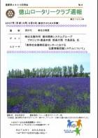徳山ロータリークラブ 通算題2833回:表紙