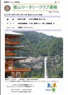 徳山ロータリークラブ 通算題2834回:表紙