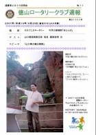 徳山ロータリークラブ 通算題2835回:表紙