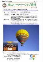 徳山ロータリークラブ 通算題2836回:表紙