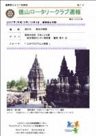 徳山ロータリークラブ 通算題2837回:表紙