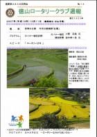 徳山ロータリークラブ 通算題2838回:表紙