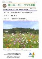 徳山ロータリークラブ 通算題2839回:表紙