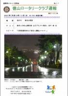 徳山ロータリークラブ 通算題2841回:表紙