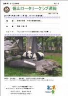 徳山ロータリークラブ 通算題2842回:表紙