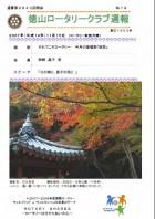 徳山ロータリークラブ 通算題2843回:表紙