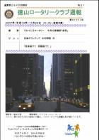 徳山ロータリークラブ 通算第2845回:表紙