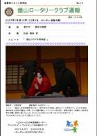 徳山ロータリークラブ 通算第2846回:表紙