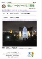 徳山ロータリークラブ 通算第2848回:表紙