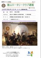 徳山ロータリークラブ 通算第2849回:表紙
