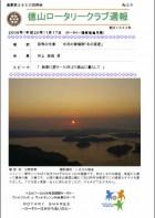 徳山ロータリークラブ 通算2850回:表紙
