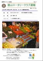 徳山ロータリークラブ 通算2851回:表紙