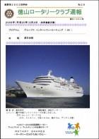 徳山ロータリークラブ 通算2852回:表紙