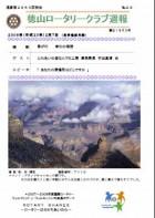 徳山ロータリークラブ 通算2853回:表紙