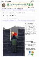 徳山ロータリークラブ 通算2854回:表紙
