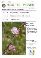徳山ロータリークラブ 通算2855回:表紙