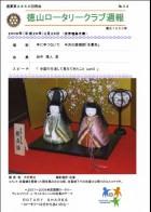 徳山ロータリークラブ 通算2856回:表紙