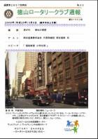 徳山ロータリークラブ 通算2857回:表紙