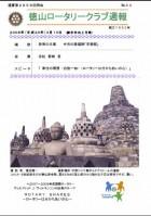 徳山ロータリークラブ 通算2858回:表紙
