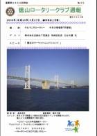 徳山ロータリークラブ 通算2859回:表紙