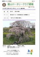 徳山ロータリークラブ 通算2860回:表紙