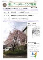 徳山ロータリークラブ 通算2861回:表紙