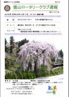 徳山ロータリークラブ 通算2862回:表紙
