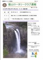徳山ロータリークラブ 通算2863回:表紙