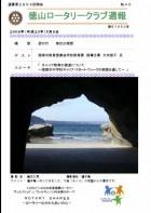 徳山ロータリークラブ 通算2864回:表紙
