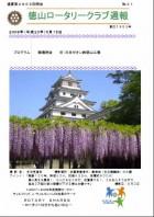徳山ロータリークラブ 通算2865回:表紙