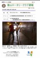 徳山ロータリークラブ 通算2866回:表紙
