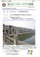 徳山ロータリークラブ 通算2867回:表紙