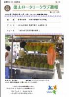 徳山ロータリークラブ 通算2869回:表紙