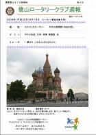 徳山ロータリークラブ 通算2870回:表紙