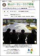 徳山ロータリークラブ 通算2871回:表紙