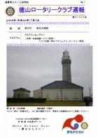 徳山ロータリークラブ 通算2872回:表紙