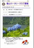 徳山ロータリークラブ 通算2873回:表紙