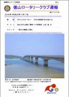 徳山ロータリークラブ 通算2874回:表紙