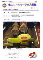 徳山ロータリークラブ 通算2875回:表紙