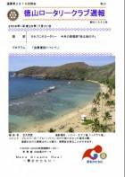 徳山ロータリークラブ 通算2876回:表紙