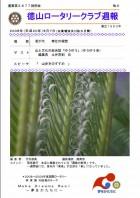 徳山ロータリークラブ 通算2877回:表紙