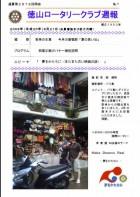 徳山ロータリークラブ 通算2878回:表紙