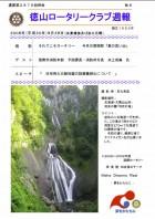 徳山ロータリークラブ 通算2879回:表紙
