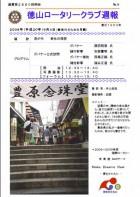 徳山ロータリークラブ 通算2880回:表紙