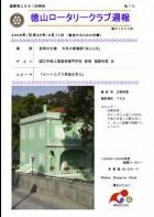 徳山ロータリークラブ 通算2881回:表紙